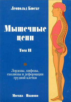 chaines-musculaires-russie-tom2