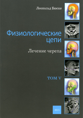 les-chaines-physiologiques-russe-vol-5