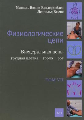 les-chaines-physiologiques-russe-vol-7