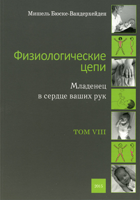 les-chaines-physiologiques-russe-vol-8