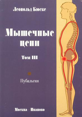 chaines-musculaires-russie-tom3