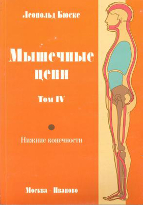 chaines-musculaires-russie-tom4